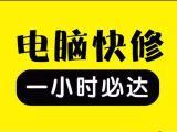 广州维修电脑免费上门检查