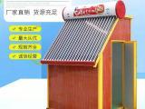 农村太阳能热水器一体淋浴房厂家批发价格