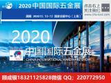 2020(中国)上海科隆五金展览会