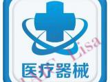 深圳医疗器械办理所需时间