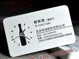 高档特种纸名片设计制作-广州锐艺名片