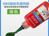 680高強度通用型 厭氧膠 680圓柱固持膠