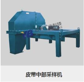 皮帶采樣系統 石料廠 免費安裝