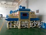8喷头输送式自动喷砂机 厂家定做非标自动喷砂机