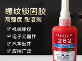 廠家直銷 義昌262螺紋鎖固劑 通用型螺紋膠 262膠水