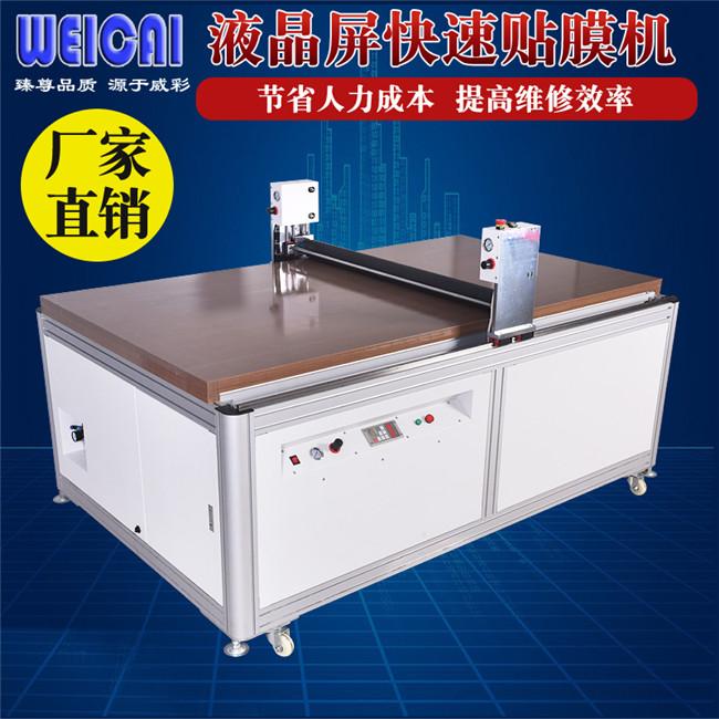 LCD貼膜機 廣州創友 貼膜機