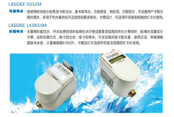 IC卡智能水表廠家直銷 兆基科技