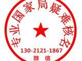 办理注册国家工商总局公司总局核名