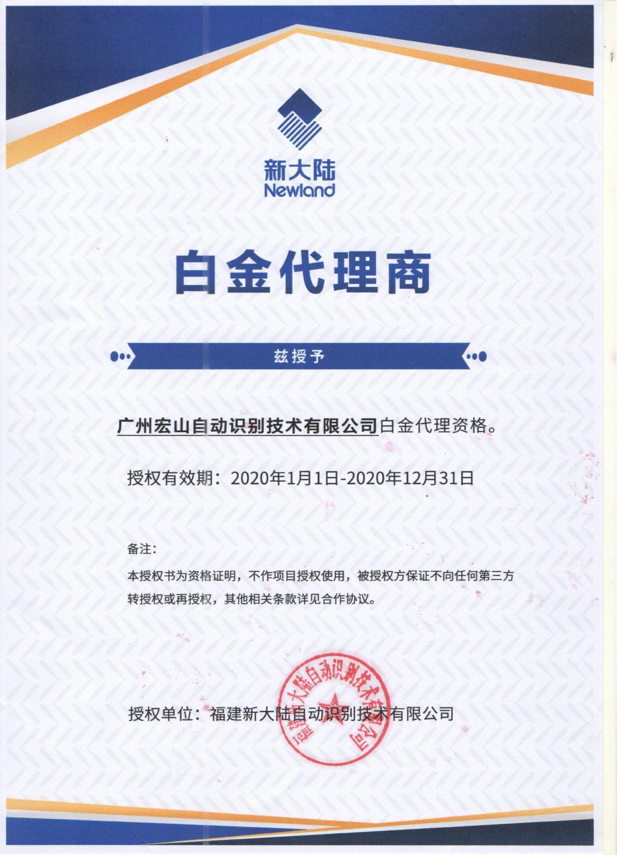 新大陸華南一級代理證書