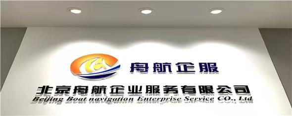 北京舟航Fun88乐天堂手机版app服务有限责任公司