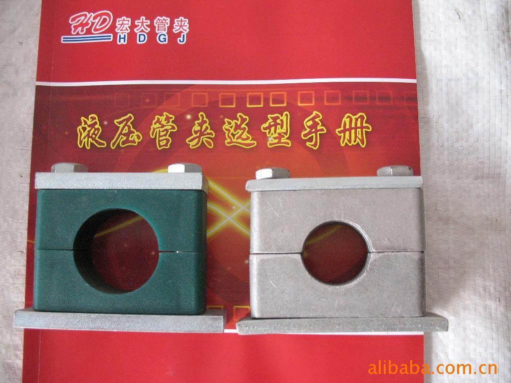 厂家销售各种液压管夹、塑料管夹、铝合金管夹