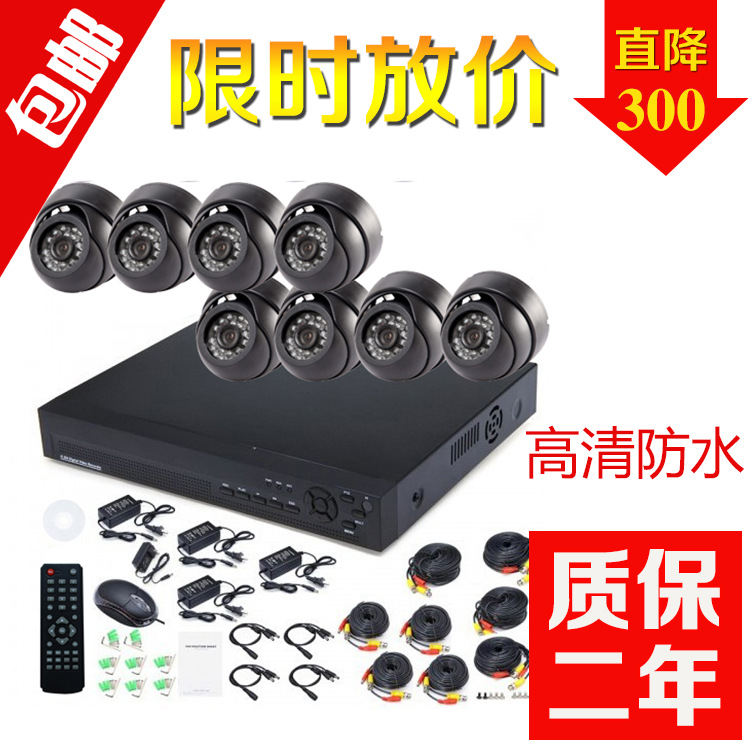 八路闭路电视监控系统 红星视线 普通摄像机 半球摄像机 CMOS