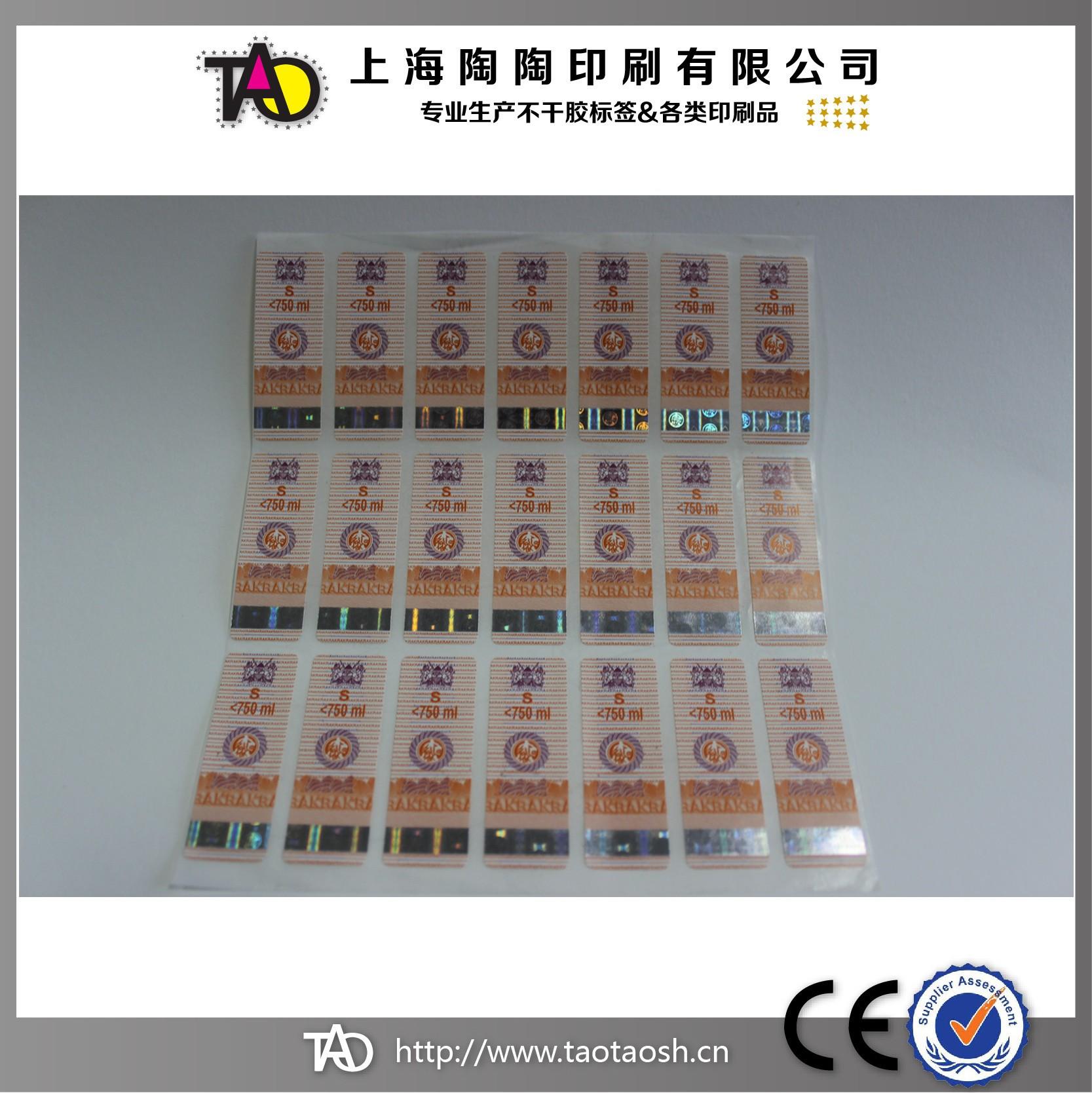 俄罗斯进口酒品不干胶标签专业防伪设备生产 长方形 特殊铜版纸 CKK