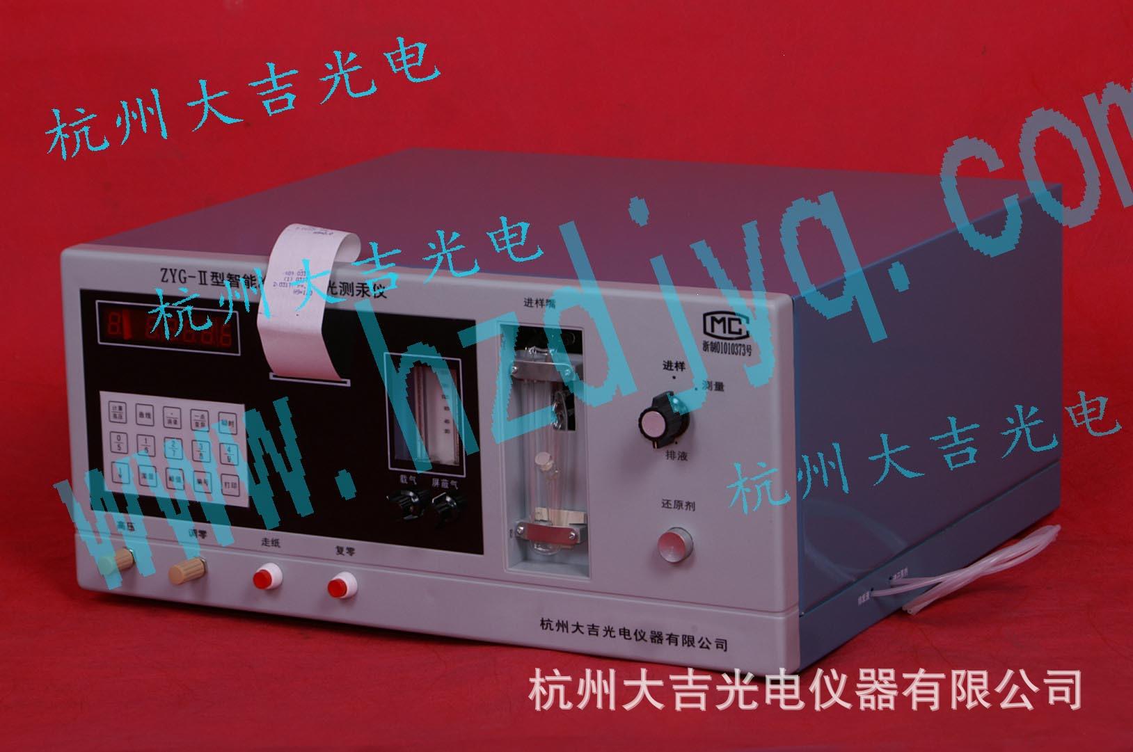 ZYG-Ⅱ智能冷原子荧光测汞仪 ZYG-Ⅱ 如说明