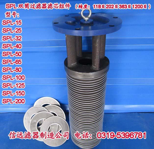 SPL-200网片式滤芯 不锈钢 网片式 油除杂质 过滤器