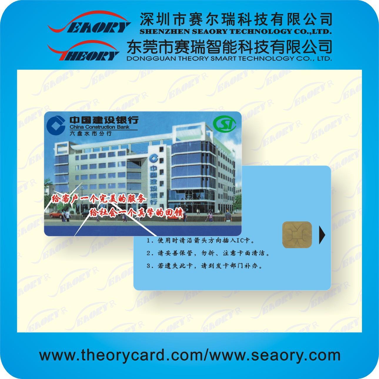 GT24C02印刷卡定制 PVC 智能卡 接触型IC卡