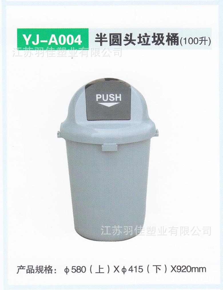厂家直销/酒店垃圾桶/环卫垃圾桶/100升半圆头垃圾桶