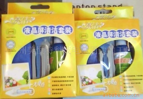 零售供给电脑清洁套装液晶屏清洁剂三件套 电脑清洁刷