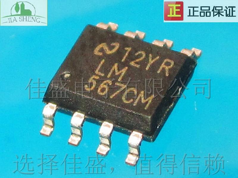 LM567CMX 编码器、解码器