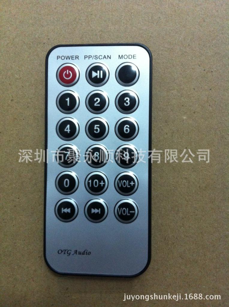 厂家定制红内线遥控器 音响遥控器 JYS OPP袋