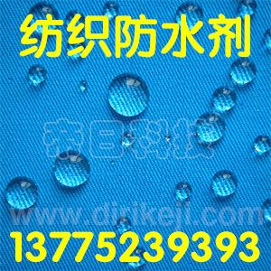 含氟纺织防水剂MG-5600 纺织防水剂 有机氟树脂