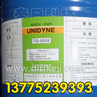 纺织服装防水防油剂TG-5035 氟系防水防油加工剂