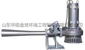 BQS型水下曝气器-华能金昊曝气机 BQS