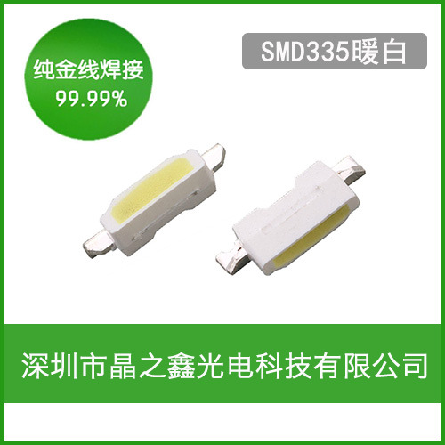 暖白灯珠贴片发光二极管 发光二极管 贴片型 台湾一铨
