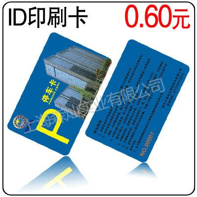 ID印刷卡2014-05-22