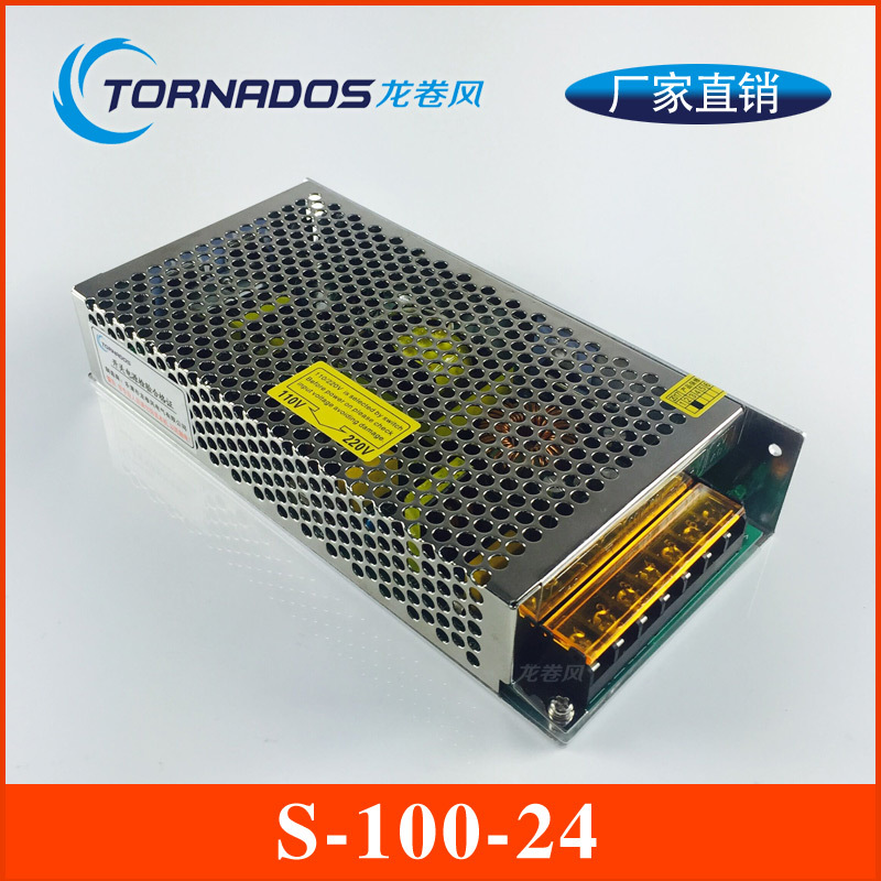 24V4A高品质S-100-24开关电源LED洗墙灯自动售卖机铁壳稳压电源