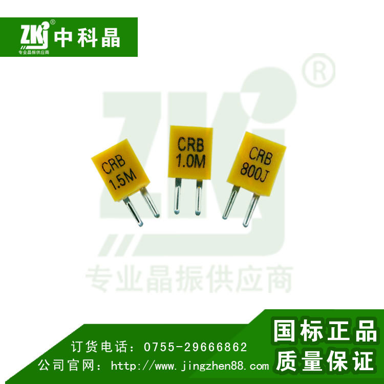 深圳中科晶现货供应频率元件 ZKJ/中科晶