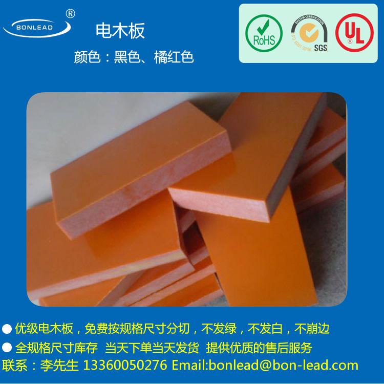 现货供应优级合资橘红色电木胶板 电木板 酚醛树脂 黑色、橘红