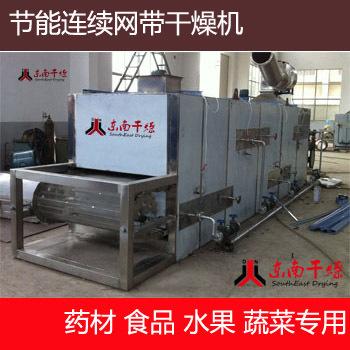厂家热销:常州带式干燥设备 蔬菜多层带式干燥机 颗粒烘干设备