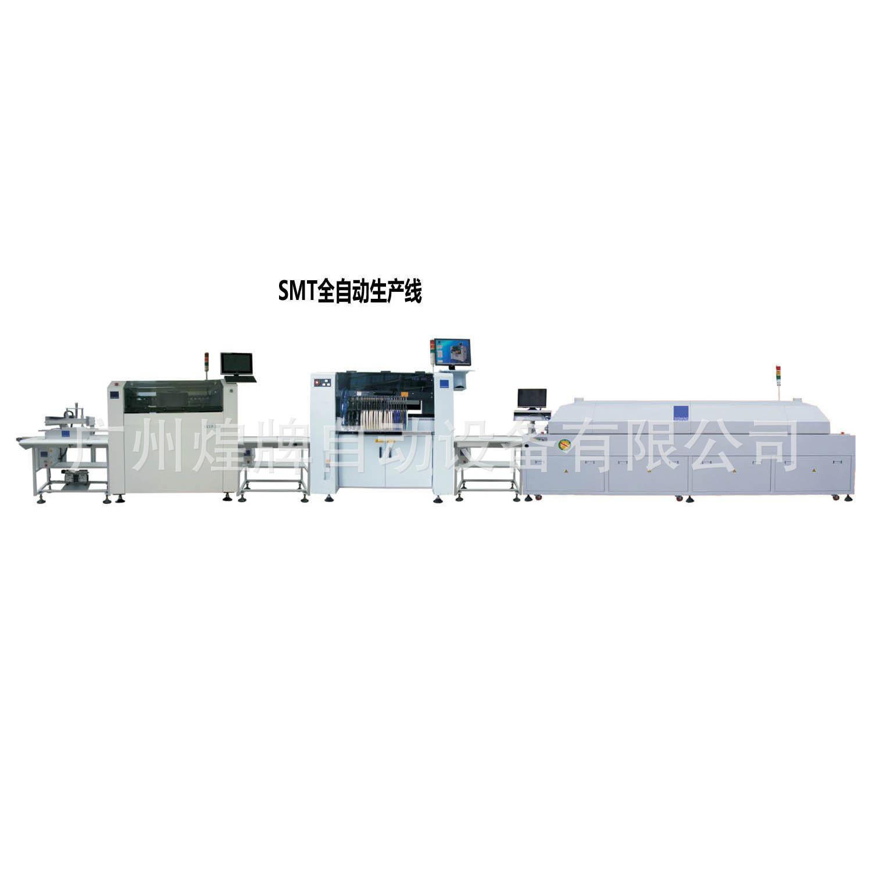电子主板PCB板全自动生产解决方案 SMT全自动生产线
