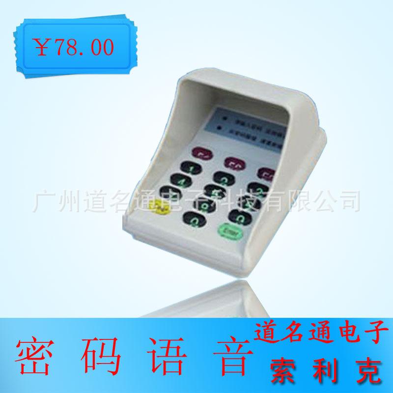 一件起批明码小键盘语音播报键盘口索利克SLE902-U读卡器带防护罩