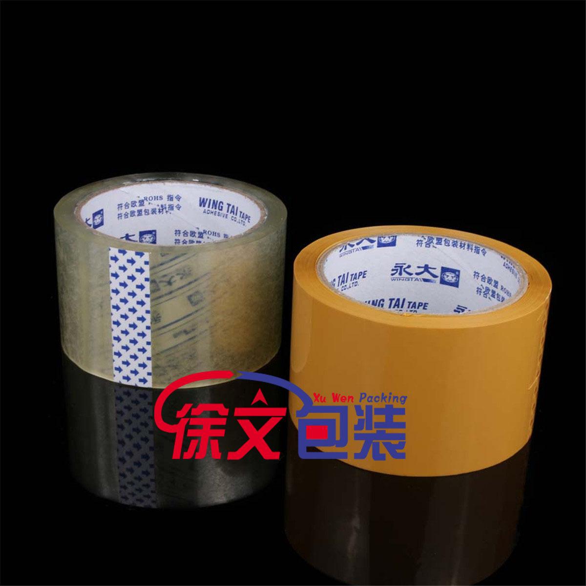 永大6cm*70Y米黄/透明胶带 BOPP 米黄,透明