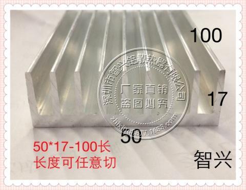 智能设备元器件铝散热片50*17-100 电子产品散热 电子产品元器件散热