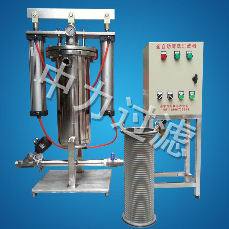 自动排渣式过滤机 加压过滤 油除杂质 全自动 不锈钢滤网
