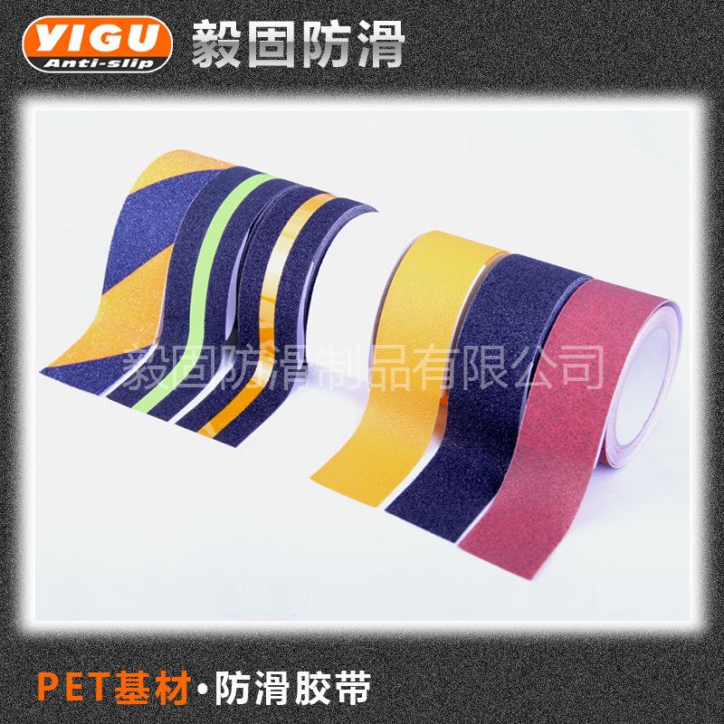 警示防滑胶带 各种需要防水滑和防油滑的地面 工业,民用 PET,PVC,铝箔