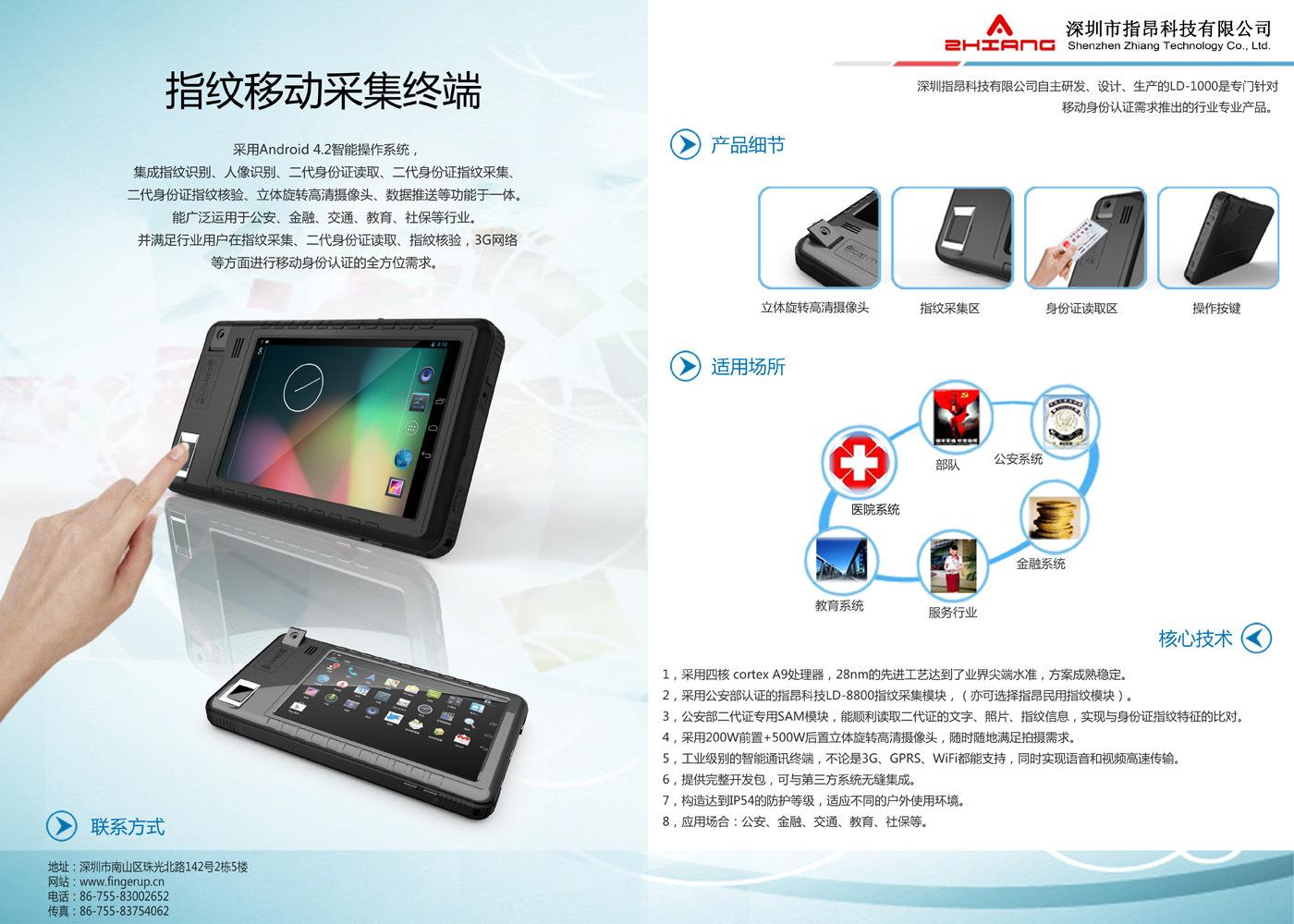 便携式挪动指纹辨认终端设施 芯片式 警用指纹采集仪