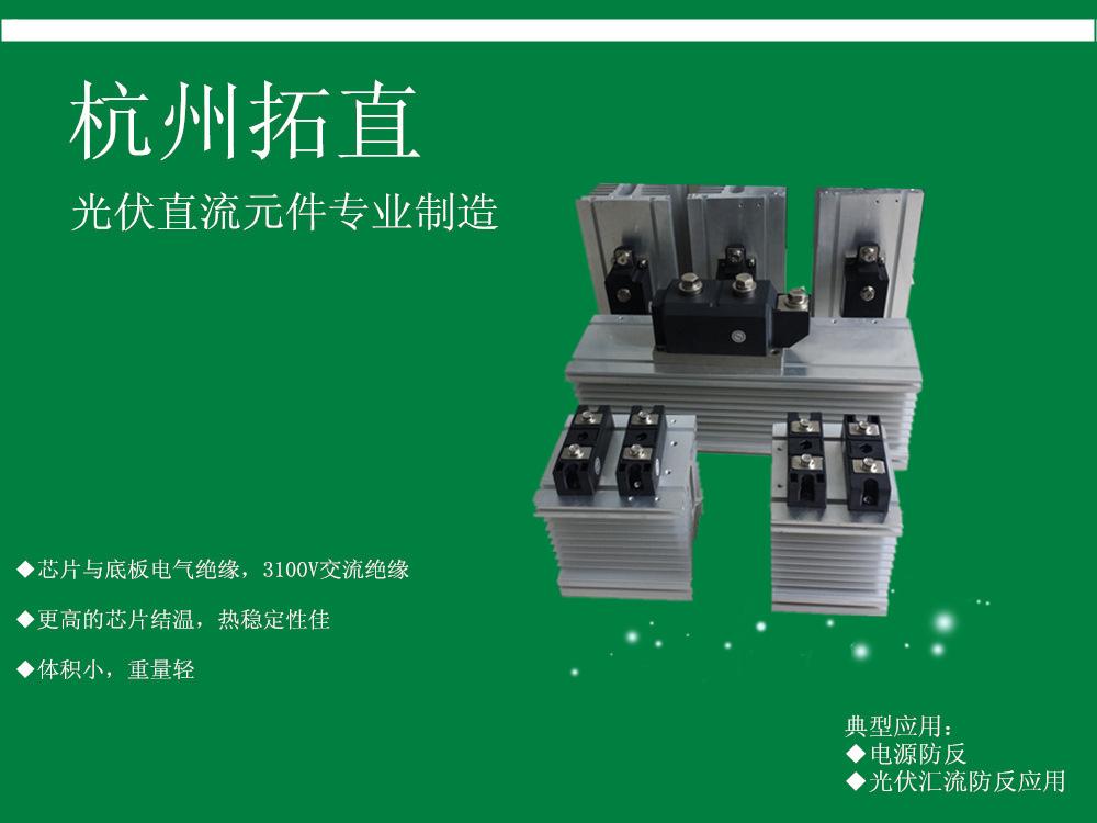 杭州拓直GJMD300A-1600V-5P光伏防反二极管模组 国际标准封装