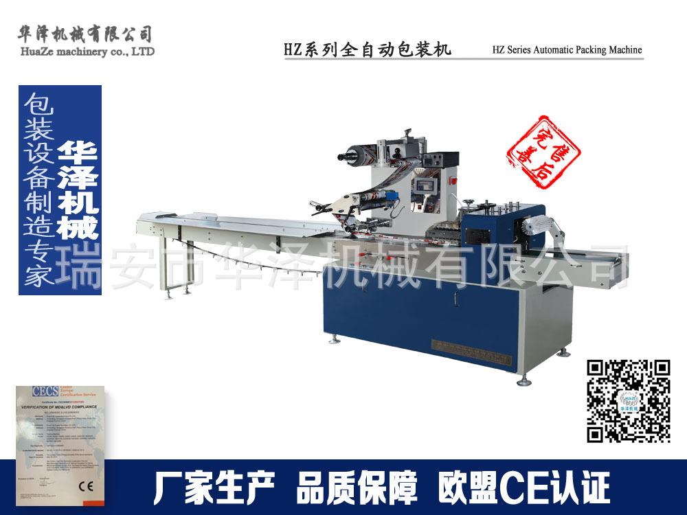 华泽HZ-260夹心饼枕式包装机 全自动 食品五金