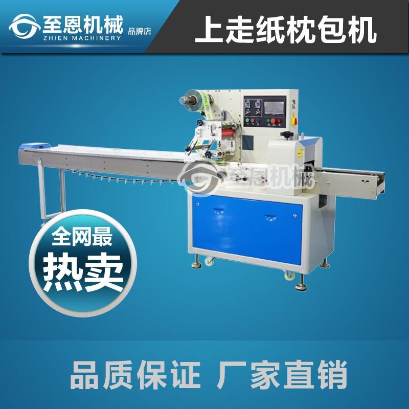 多性能胶囊药板包装机ZE-250上走纸枕式打包机厂家直销!