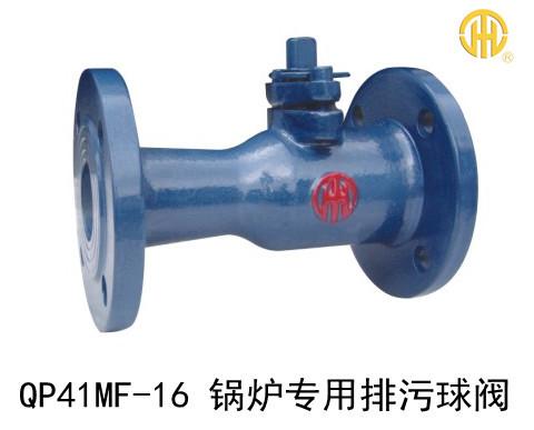 供应锅炉专用排污球阀QP41MF-16 直通式