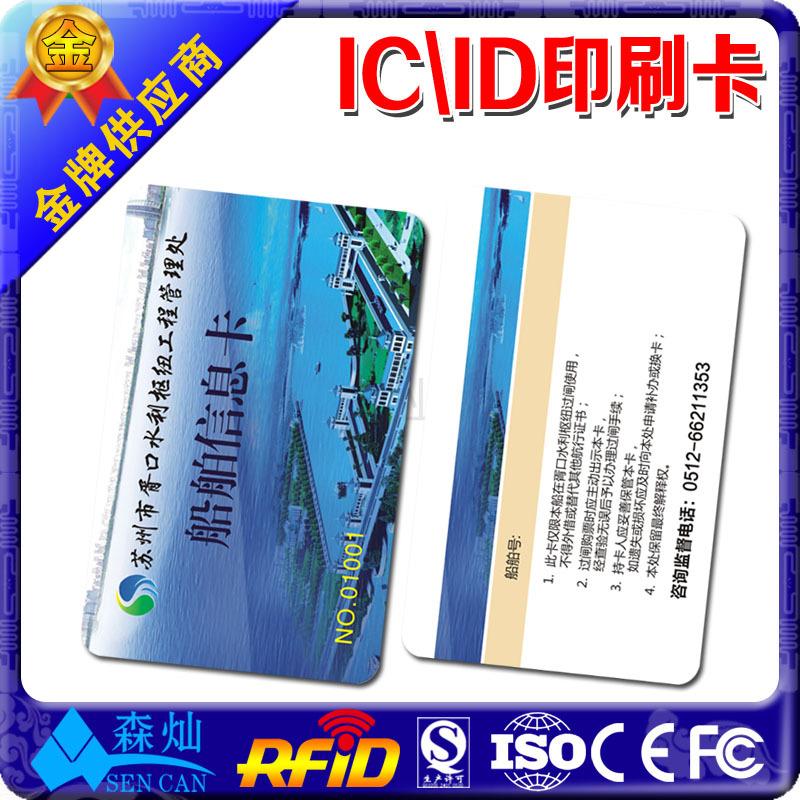 供给ID印刷卡 只读卡 PVC 低频射频卡 无源卡