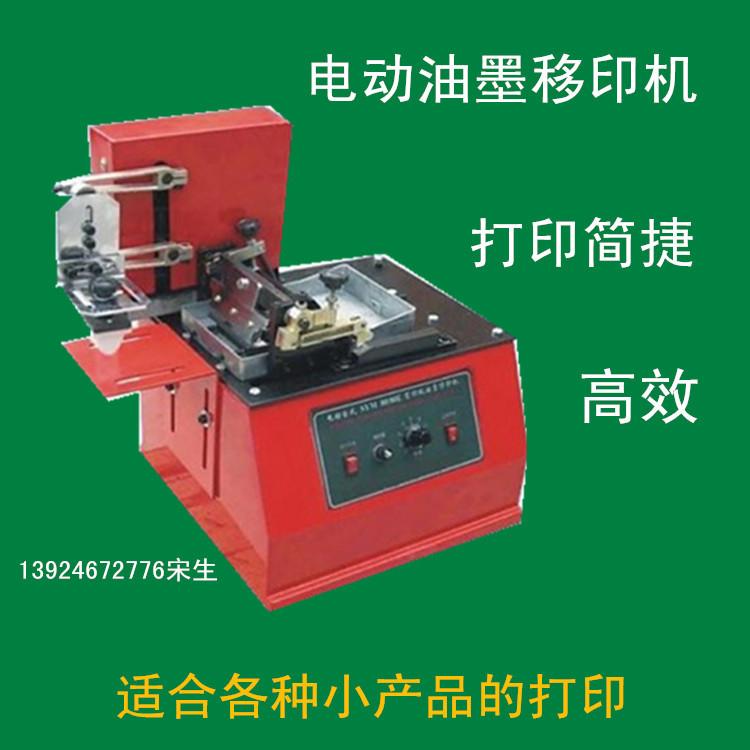厂家热销电动移印机 油墨移印机 半自动 产品保修一年