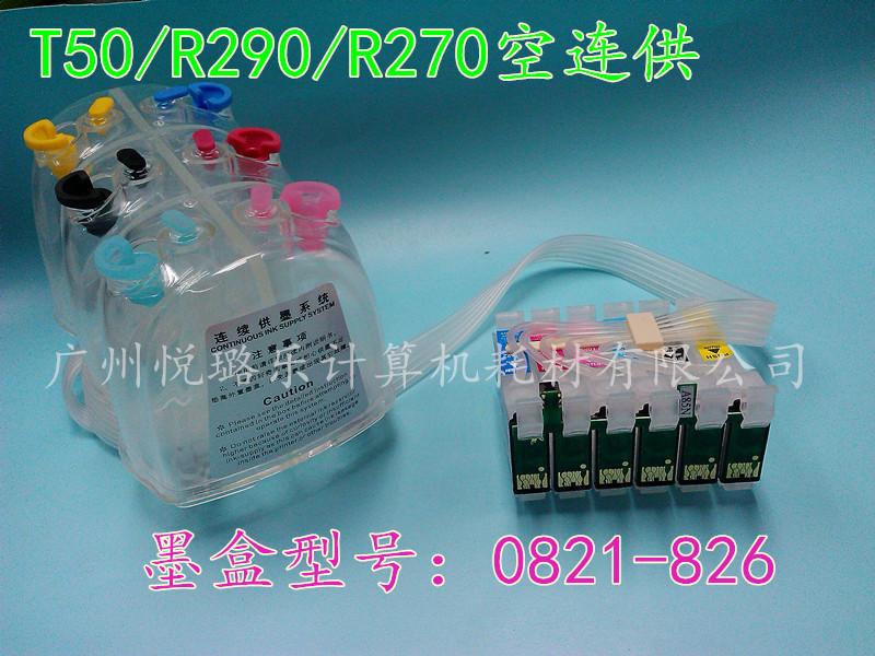 兼容EPR290/270/T50空连供零碎空套件连供墨盒T0821-0826延续供墨