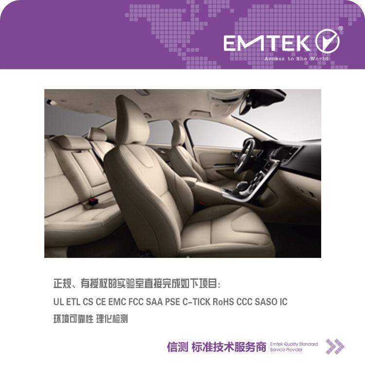 车内挥发性物质检测 行业检测 汽车检测
