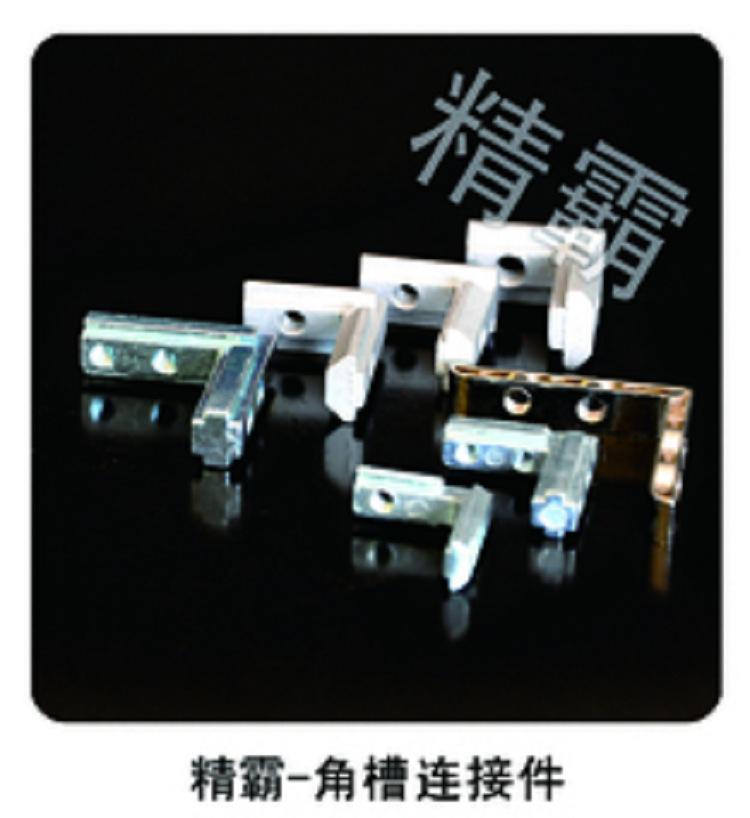 供应工业铝型材配件 精霸-角槽连接件 标准件