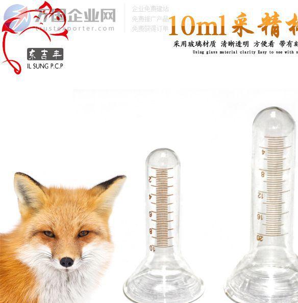 狐狸人工授精10毫升采精杯采集杯授精设备